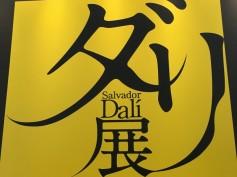 京都ダリ展に行って来ました