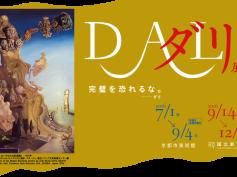 【速報】2016年ダリ展の公式サイトがオープン!!