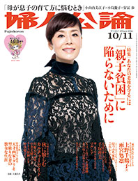 引用:http://www.fujinkoron.jp/newest_issue/