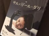 怒涛のダリ特集ラッシュ!!芸術新潮、美術手帖、婦人公論