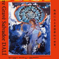 山形県鶴岡市でダリ版画展が開催です!